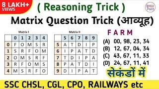Reasoning Matrix Trick | in HINDI || ssc chsl , cgl , up si , delhi police