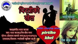 New Dohori Song 2074/2017 | Piratiko Khel | By Niru Shrees Magar & Bharat Batala