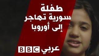 طفلة سورية تقطع آلاف الأميال إلى أوروبا بحثا عن مكان آمن للدراسة