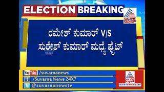 BJP's Suresh Kumar Vs Congress' Ramesh Kumar For Karnataka Assembly Speaker Post