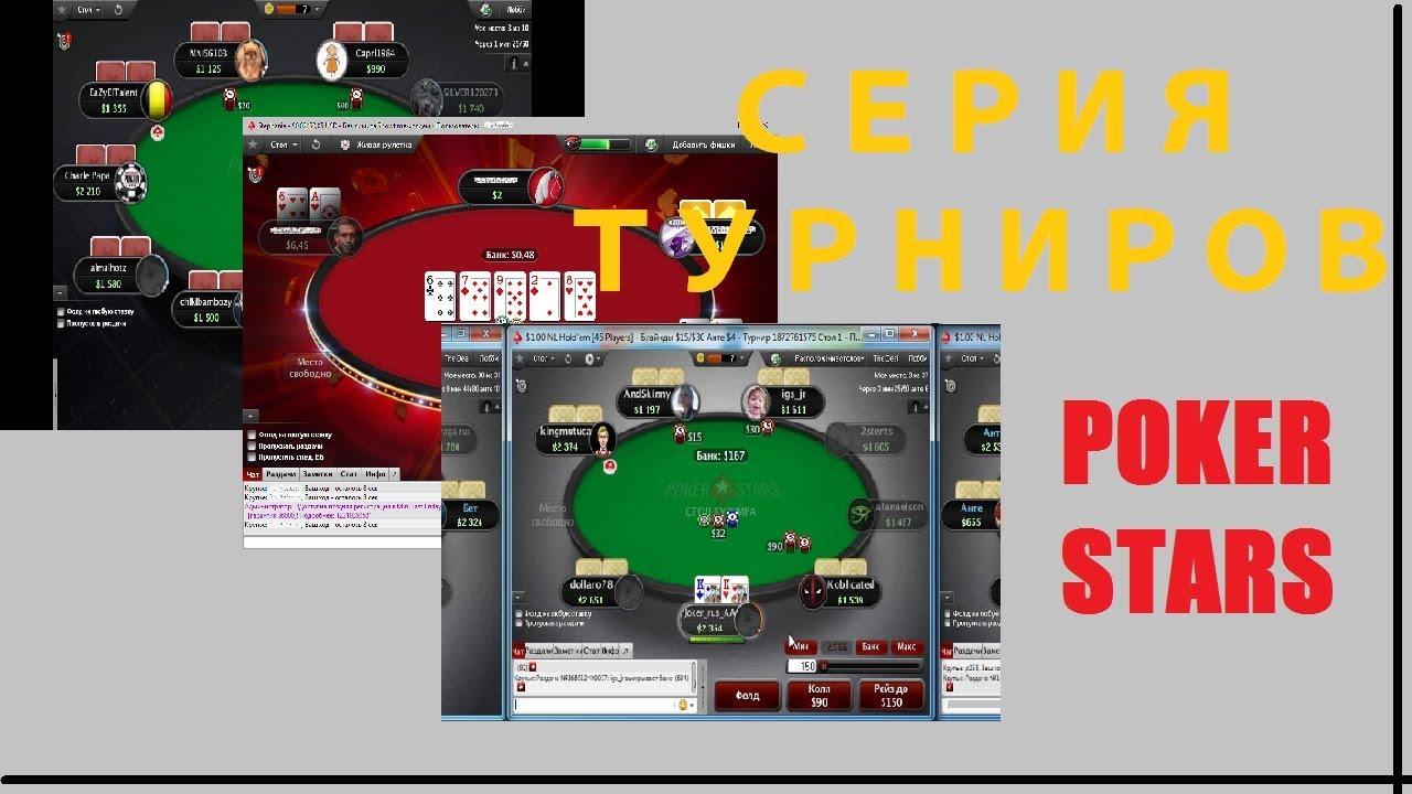 старс онлайн вход покер
