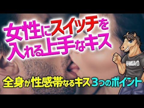 女性にスイッチを入れる上手なキス【3つのポイント】これで全身が性感帯に