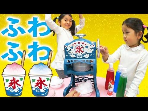 ●普段遊び●激ウマ!ふわふわのかき氷を作ってみた♡まーちゃん【5歳】おーちゃん【3歳】#488