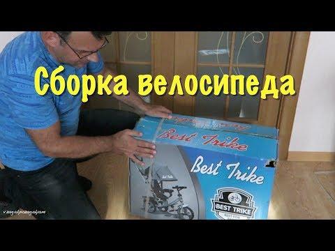 Крутой Детский Велосипед Best Trike 5700. Видео Инструкция Сборки!