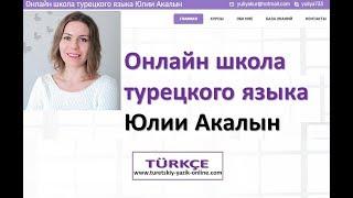 Самые распространённые глаголы турецкого языка - 2