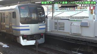 JR総武快速線新小岩駅ホームドア 開閉動作と無線連携システム