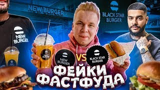 Нереальный Фейк Black Star Burger / Плагиат или совпадение / При чем тут ТИМАТИ?