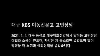 대구 KBS 이동 신문고 - 말더듬, 말막힘 고민상담
