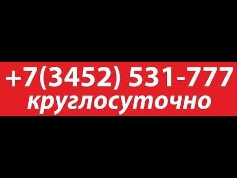 видео: ВЫЗВАТЬ АВАРИЙНОГО КОМИССАРА ТЮМЕНЬ ТЕЛЕФОН 531777