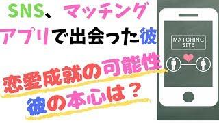 【恋愛成就】SNS、マッチングアプリで出会った彼との今後、彼の本心は?【ネットから始まった恋】