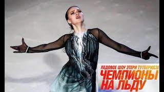 АЛИНА ЗАГИТОВА справилась с выступлением в Москве несмотря на проблему с коленом Чемпионы на льду