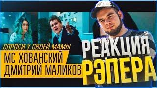 РЕАКЦИЯ РЭПЕРА НА МС ХОВАНСКИЙ & ДМИТРИЙ МАЛИКОВ - Спроси у своей мамы