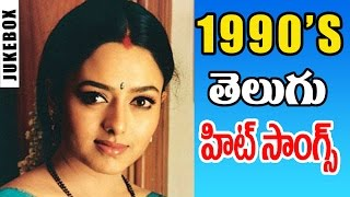 1990's Telugu Hit Songs Jukebox || Back 2 Back Video Songs