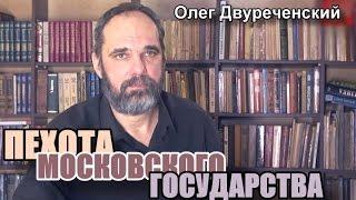 Вооружение пехоты Московского государства (ч. 1). Олег Двуреченский