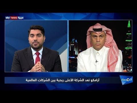 بدء عملية اكتتاب الأفراد والمؤسسات على حصة من أسهم أرامكو السعودية  - نشر قبل 2 ساعة