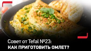 Совет от Tefal №23: Как приготовить воздушный омлет?
