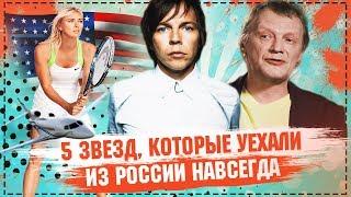 5 звезд, которые уехали из России навсегда