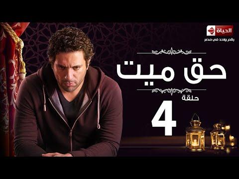 مسلسل حق ميت HD - الحلقة 4 - حسن الرداد وايمى سمير غانم - Series Eps 04 Haq Mayet