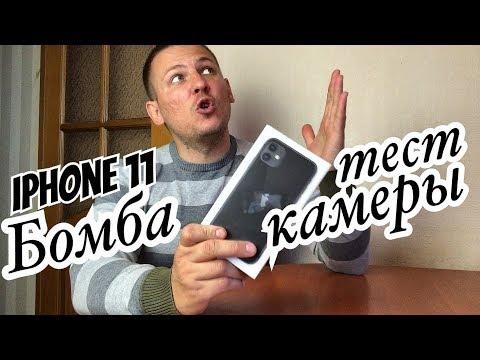 Купил IPhone 11 / Тест камеры /25000 подписчиков на канале