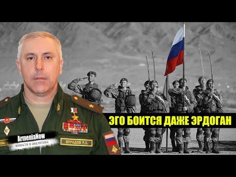 Страх Турции: Рустам Мурадов - Грозный русский генерал.  Кто он и как относится к армянам?