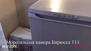 морозильная камера.Бирюсса 114