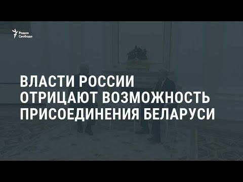 Власти России отрицают возможность присоединения Беларуси / Новости