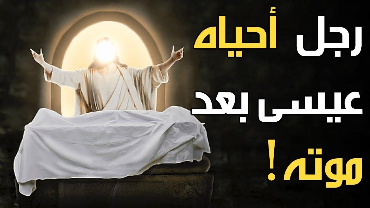 الرجل الصالح الذي أحياه سيدنا عيسى بعد موته! فقام وقال شيئا أبكى كل من سمعه وقبضه الله إليه مرة أخرى