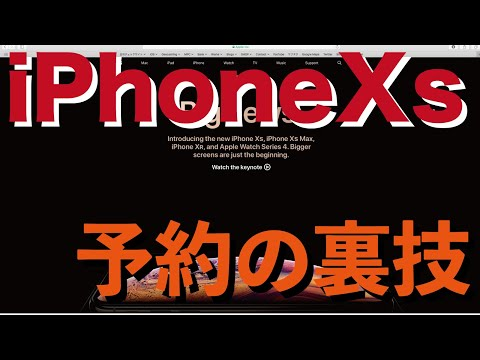 iPhoneXsの予約の裏技