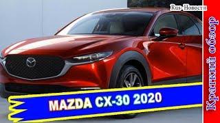 Авто обзор - Mazda CX-30 2020 – БРАТ-Кроссовер Новой Mazda 3
