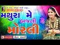 Mathura Me Bajati Hai Morali (મથુરા મેં બજતી હૈ મોરલી) | Geeta Ben Rabari (ગીતા બેન રબારી) | 2017