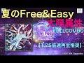 【乃木フェス】太陽属性 夏のFree&Easy FULLCOMBO 1.25倍速推奨