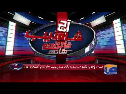 Aaj Shahzeb Khanzada Kay Sath - 03 April 2018 - Geo News