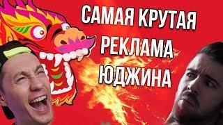 Самые крутые рекламные ролики Юджина | Eugene Sagaz | #1 РЕАКЦИЯ