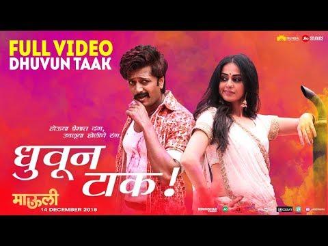 Dhuvun Taak - FULL SONG | Mauli | Riteish Deshmukh | Genelia Deshmukh | Ajay-Atul | 14 Dec'18