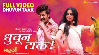 Dhuvun Taak - FULL SONG | Mauli | Riteish Deshmukh | Genelia Deshmukh | Ajay-Atul | 14 Dec'18 MP3