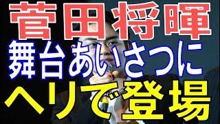 菅田将暉が映画「火花」の舞台あいさつにヘリコプターで登場 新井恵理那 検索動画 20