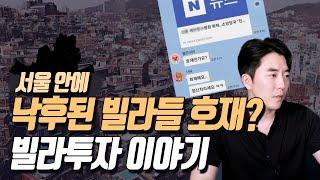 서울 낙후 …
