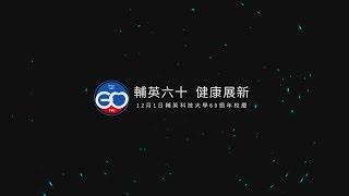 輔英建校60週年校慶「 輔英六十載感恩與回憶影片」正式版