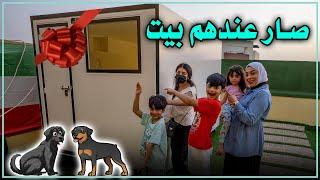 بيت جديد لكلابنا فرحتهم مليون - عائلة عدنان