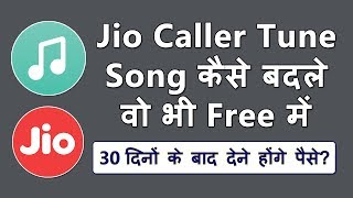 How to Change Jio Caller Tune Song [In Hindi]