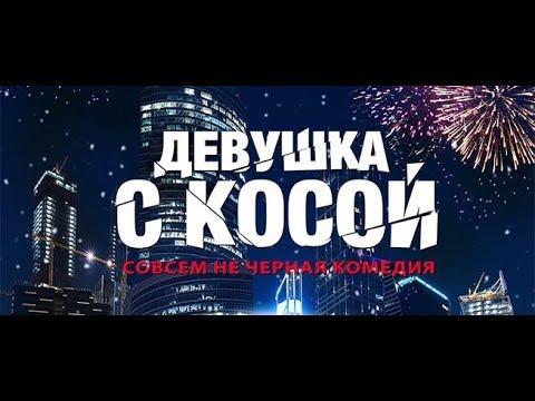 Девушка с косой 2017 комедия