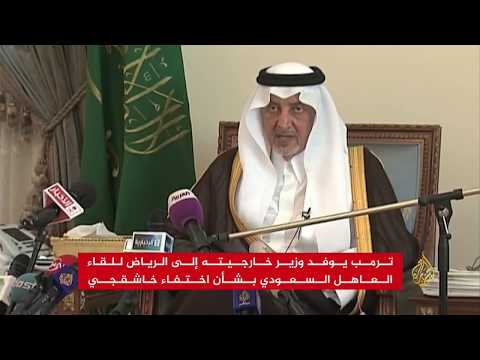 وزير خارجية ترامب إلى الرياض لمتابعة قضية خاشقجي  - نشر قبل 40 دقيقة