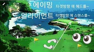 [골프레슨]타겟방향  이렇게 잡아라~●● 핀,방향성 골…