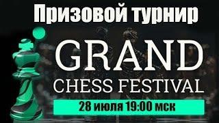 Призовой турнир на lichess.org - Grand chess festival