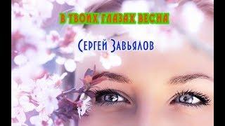 Смотреть клип Сергей Завьялов - В Твоих Глазах Весна