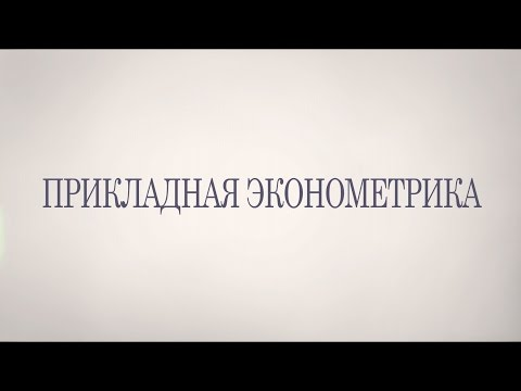 Прикладная эконометрика. Лекция 1 (Дмитрий Вихров, CERGE-EI, Прага)