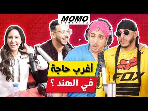 Nora Fatehi & Fnaire avec Momo - أغرب حاجة في الهند ؟