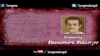 Remembering Manabendra Mukherjee - Juke Box - Full Song - Manabendra Mukherjee Bengali Songs
