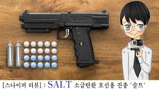 SALT: 소금탄환 호신용 권총 '솔트'-[스나이퍼 뉴스룸]