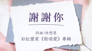 謝謝你(歌詞版MV)